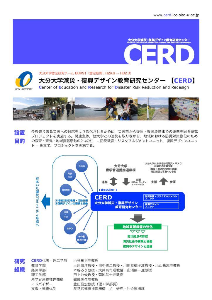 CERD_Leafletのサムネイル