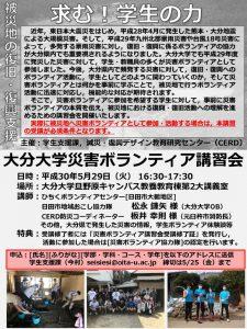 2018.5.29災害ボランティア講習会のサムネイル