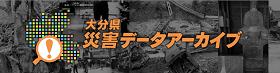 NHK 大分県災害データアーカイブ