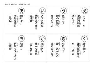 karuta_yomifuda_DLのサムネイル